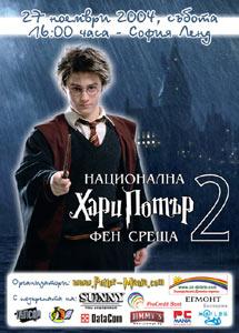 Национална Хари Потър фен среща 2