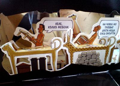 Гибелната гробница на Тутанкамон