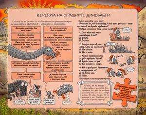 Страшните динозаври - книга с пъзели