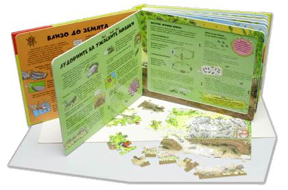 Противните буболечки - книга с пъзели