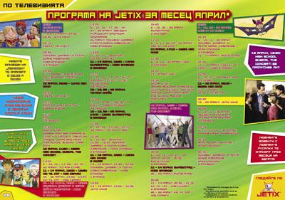 Списание JETIX (ДЖЕТИКС)