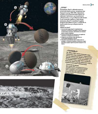 Стъпването на Луната