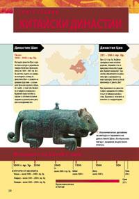 Древният Китай