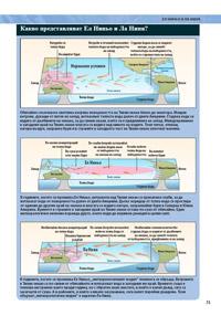 Аномалиите в климата