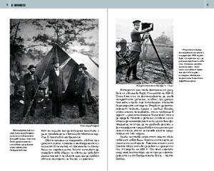 Черно-белите снимки