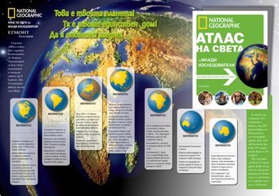 Атлас на света за млади изследователи