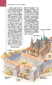 Прага и Чехия