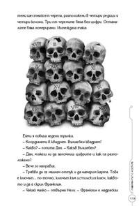 1: Лабиринтът с костите