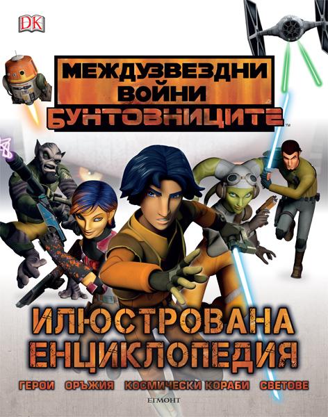 """Илюстрована енциклопедия """"Междузвездни войни: Бунтовниците"""""""