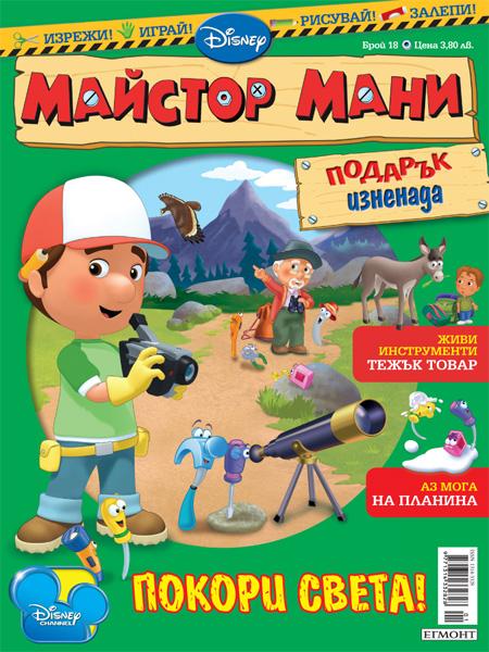 Списание МАЙСТОР МАНИ